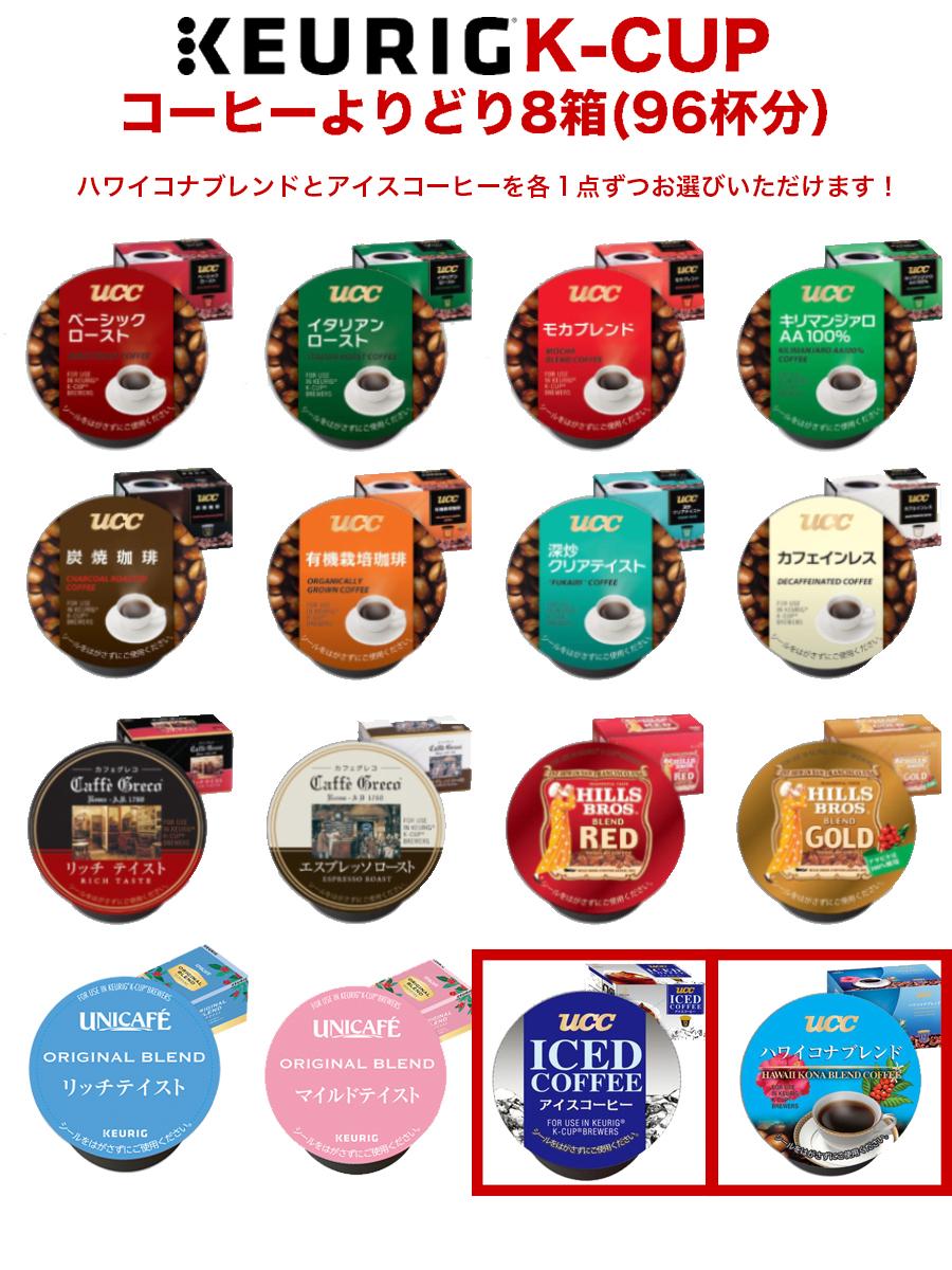 キューリグ K-CUP(Kカップ)ブリュースター よりどり8箱(96杯分)(UCC)ハワイコナ・アイスコーヒー1点ずつ選択可能!※ご贈答対応不可