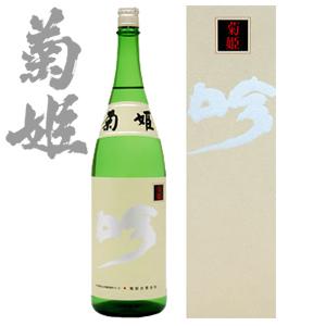 菊姫【平成九年度産】吟720ml(化粧箱入)