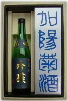 菊姫 加陽菊酒と吟醸の 飲みくらべセット