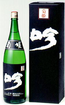 菊姫黒吟720ml(化粧箱入)【最新のものをお届けします】