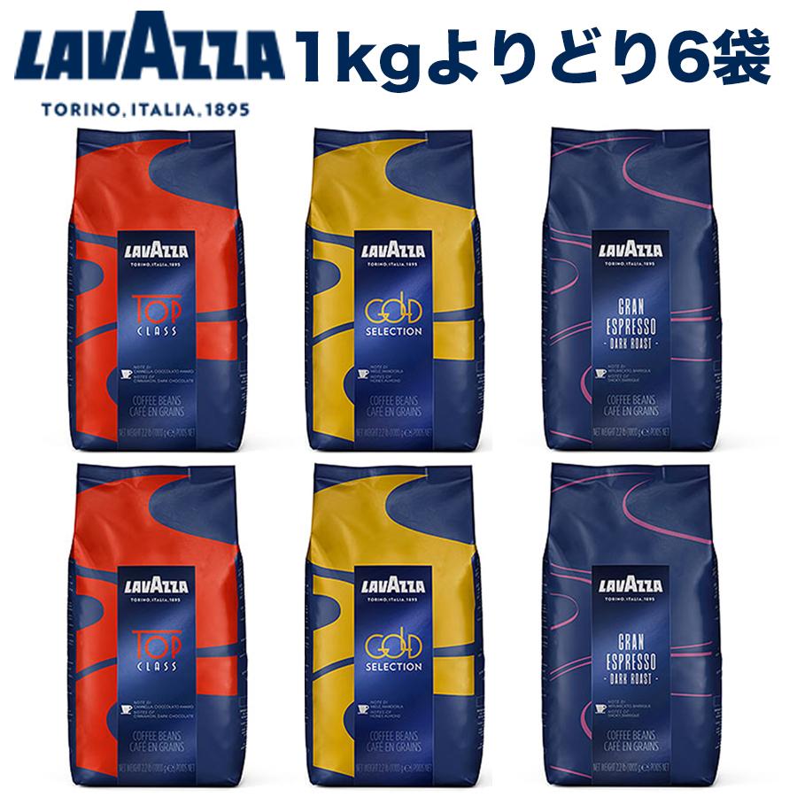 ラバッツァ(LAVAZZA)エスプレッソ豆1kg3種類からよりどり6袋で【賞味期限6ヶ月以上】