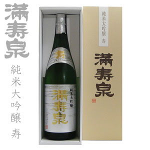 満寿泉平成28年度醸造純米大吟醸「寿」プラチナ1800ml(専用ギフトボックス入)【2018年5月詰】