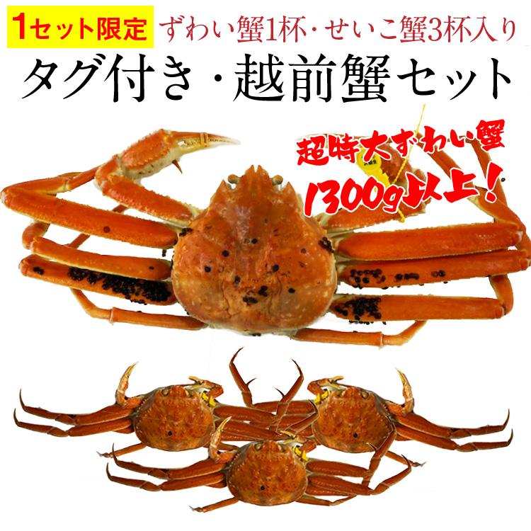 計400g 1300g以上とせいこ蟹3杯 タグ付き・越前蟹セット 美味しさそのままをご自宅までお届け【限定1セット】ずわい蟹1杯