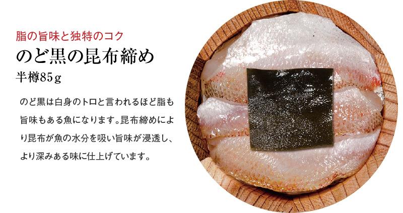 【化粧箱入り半樽3個】小鯛の昆布締め・ひげたらの昆布締め・のど黒の昆布締め※北海道・沖縄は追加送料あり