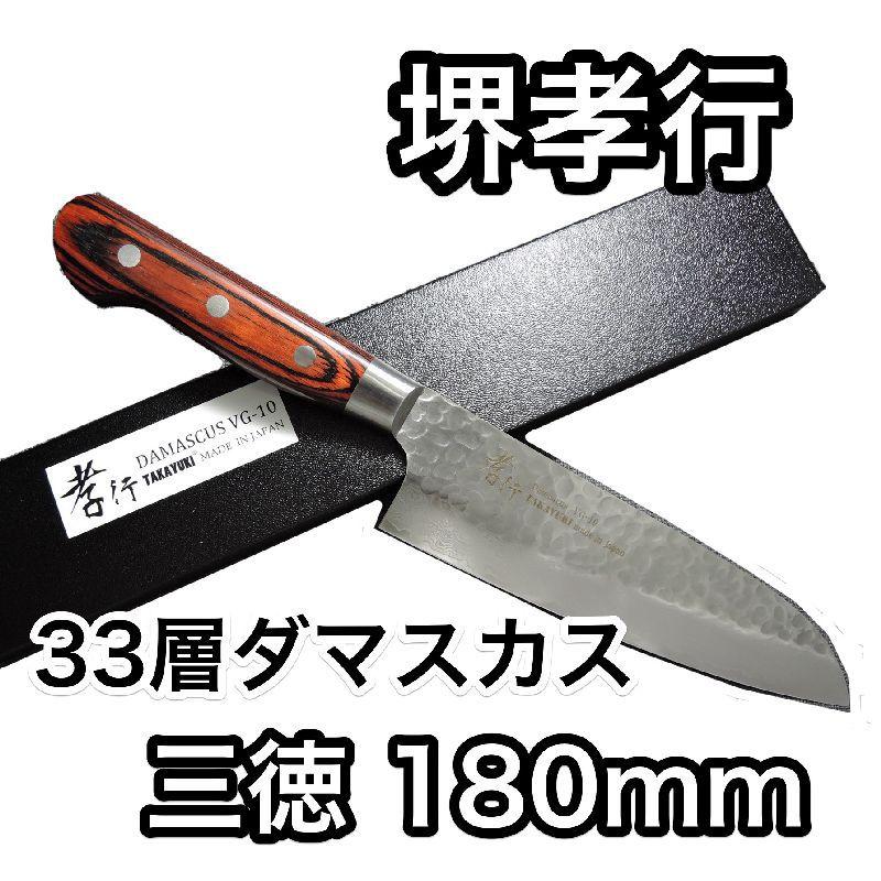 堺孝行 槌目ダマスカス VG10割込み 33層 三徳180mm(7.08inch) 07392 SakaiTakayuki