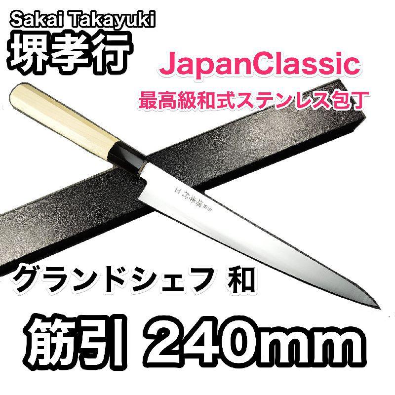 和 270mm 堺孝行 朴サヤ付最高級和式ステンレス包丁グランドシェフ 筋引