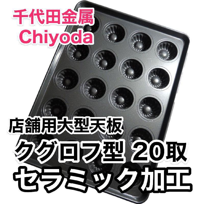 千代田金属 店舗用大型天板クグロフ型 20取 セラミック加工 S-KGL20-CR Chiyoda
