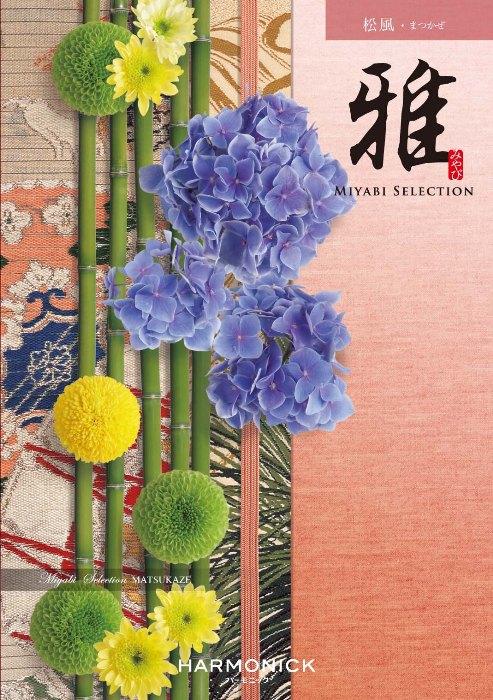 送料無料!お祝い お返しに カタログギフト 「雅・みやび」 松風(まつかぜ)16,740円(システム料・税込み)