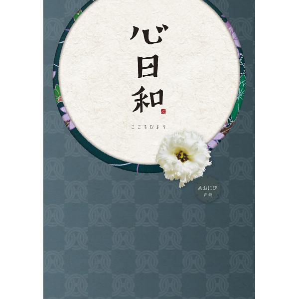 カタログギフト 心日和 50,500円コース 青鈍(あおにび)#003