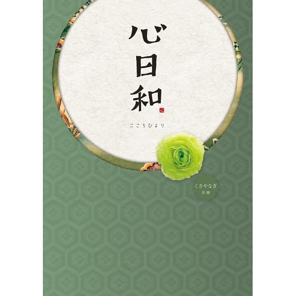 カタログギフト 心日和 10,500円コース 草柳(くさやなぎ)#003