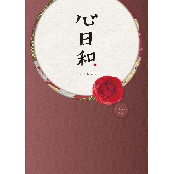 カタログギフト 心日和 30,500円コース 栗梅(くりうめ)#003