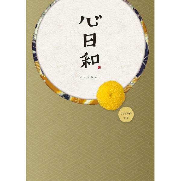 カタログギフト 心日和 15,500円コース 桑染(くわぞめ)#003
