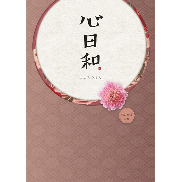カタログギフト 心日和 20,500円コース 紅樺(べにかば)#003