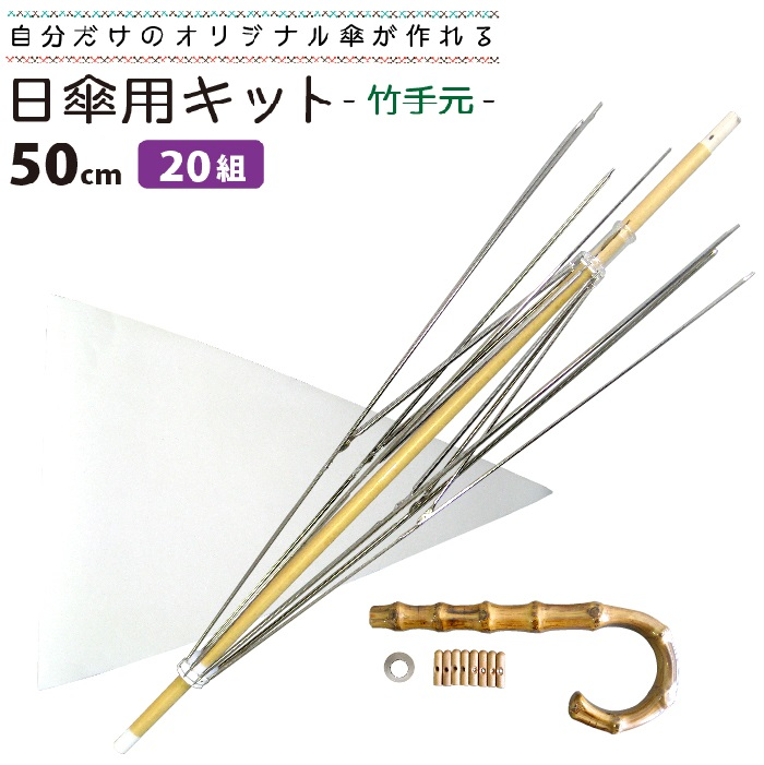 手作り日傘キット 日傘用竹手元 50cmサイズ オリジナル傘を作れる手芸用品 20組セット