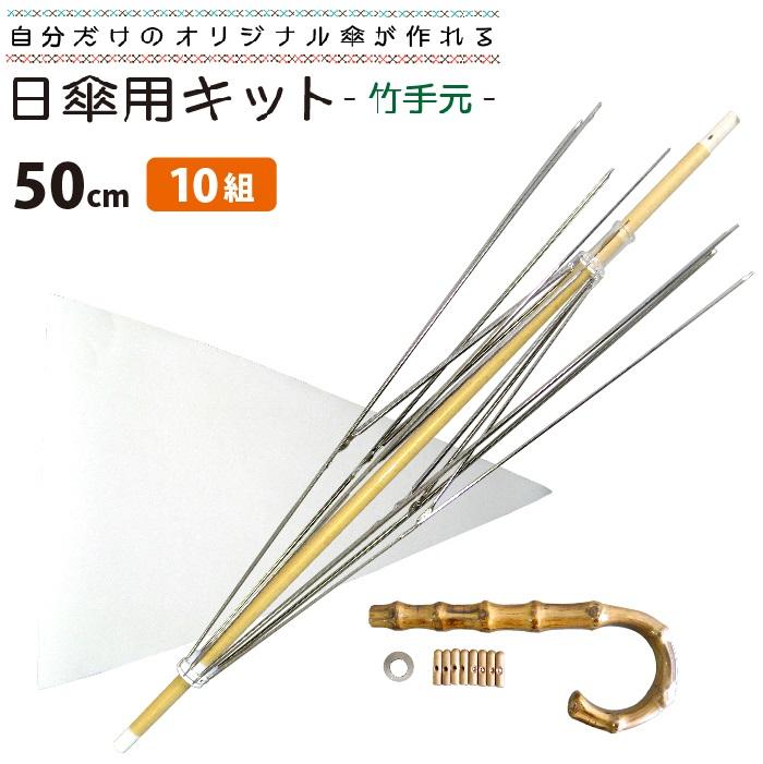 手作り日傘キット 日傘用竹手元 50cmサイズ オリジナル傘を作れる手芸用品 10組セット