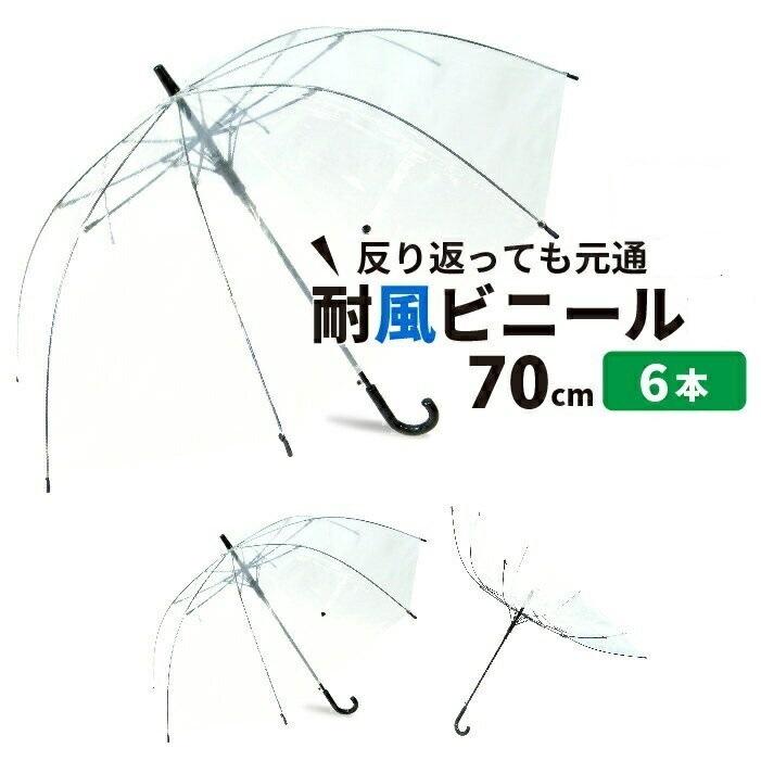 海外 買収 送料無料 ビニール傘 まとめ買い 6本セット 丈夫 荷物も濡れにくい ジャンプ傘 反り返っても折れにくく風に強いグラスファイバー耐風骨使用 大きい傘 70cm