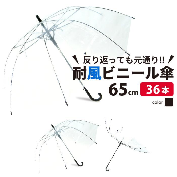 ビニール傘 まとめい買い 36本セット 丈夫 65cm 反り返っても折れにくく風に強いグラスファイバー耐風骨使用 荷物も濡れにくい ジャンプ傘
