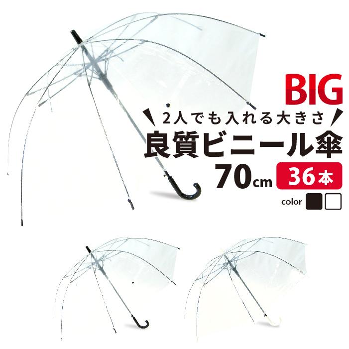 【ポイント10倍 15日23:59まで】【1本単価税込317円 36本セット】高品質ビッグサイズで荷物も濡れにくい ビニール傘ジャンプ70cm(大きい傘)【送料無料】