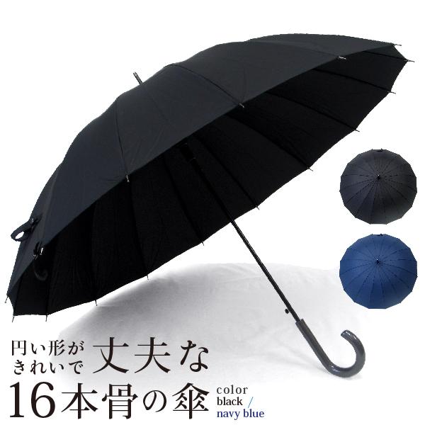 【メンズ傘】 丈夫で風が強くても安心、通勤や通学に持たせたい1本はどれでしょうか?