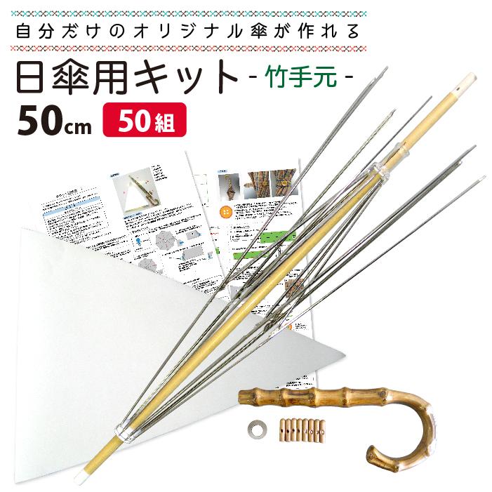 手作りキット 日傘用竹手元 50cmサイズ オリジナル傘を作れる手芸用品 50組セット