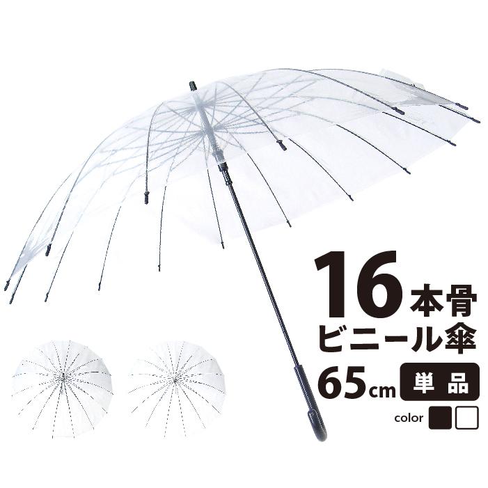セール特価品 あす楽 送料無料 店舗 ビニール傘 ジャンプ傘 グラスファイバー16本骨 65cm