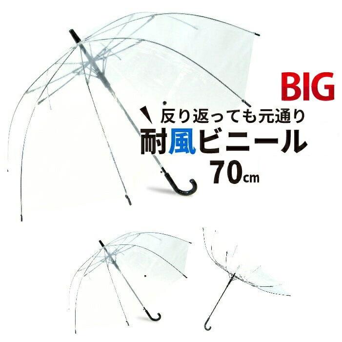 ビニール傘 2本セット 丈夫 70cm 反り返っても折れにくく風に強いグラスファイバー耐風骨使用 送料無料 大きい傘 ランキング総合1位 マート ジャンプ傘 荷物も濡れにくい