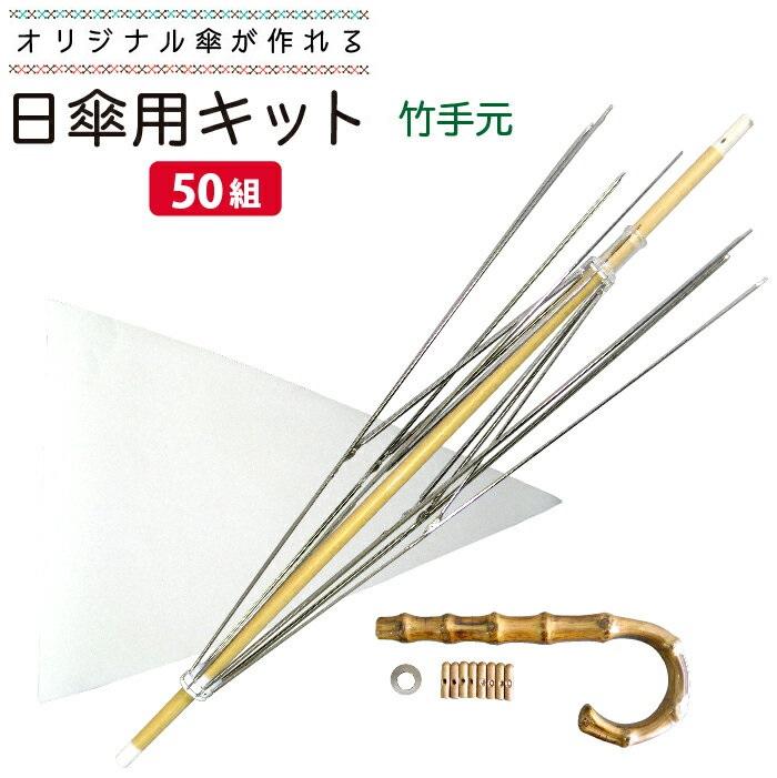 手作り日傘キット 日傘用竹手元 50cmサイズ オリジナル傘を作れる手芸用品 50組セット