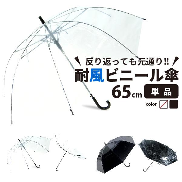 強風に耐える!折れない、強い雨傘のおすすめを教えて