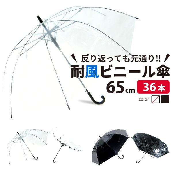 新作からSALEアイテム等お得な商品満載 ビニール傘 まとめい買い ジャンプ傘 36本セット まとめい買い 丈夫 65cm 36本セット 反り返っても折れにくく風に強いグラスファイバー耐風骨使用 荷物も濡れにくい ジャンプ傘, kirei 美活専科 SPECIALTY:a649a3f6 --- scottwallace.com