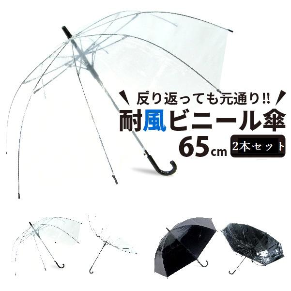 直営店 ビニール傘 丈夫 65cm クリアー透明とブラックの2本セット 大きめなので荷物も濡れにくい ジャンプ傘 反り返っても折れにくく風に強い耐風骨使用 保障 送料無料