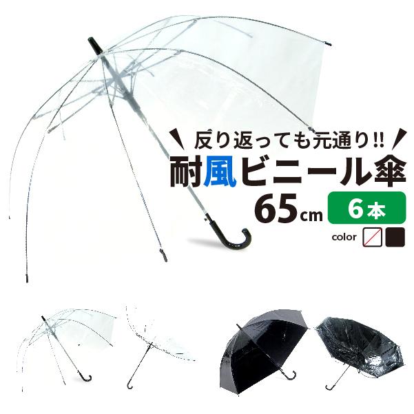 送料無料 あす楽 ビニール傘 まとめ買い 6本セット 新品未使用正規品 65cm 反り返っても折れにくく風に強いグラスファイバー耐風骨使用 丈夫 大きめなので荷物も濡れにくい SALE ジャンプ傘