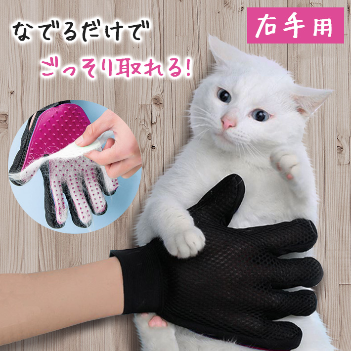 グルーミンググローブ ペット用 右手用 フリーサイズ 抜け毛 ごっそり ブラッシング 犬 猫 ワンちゃん ニャンちゃんのお手入れに!