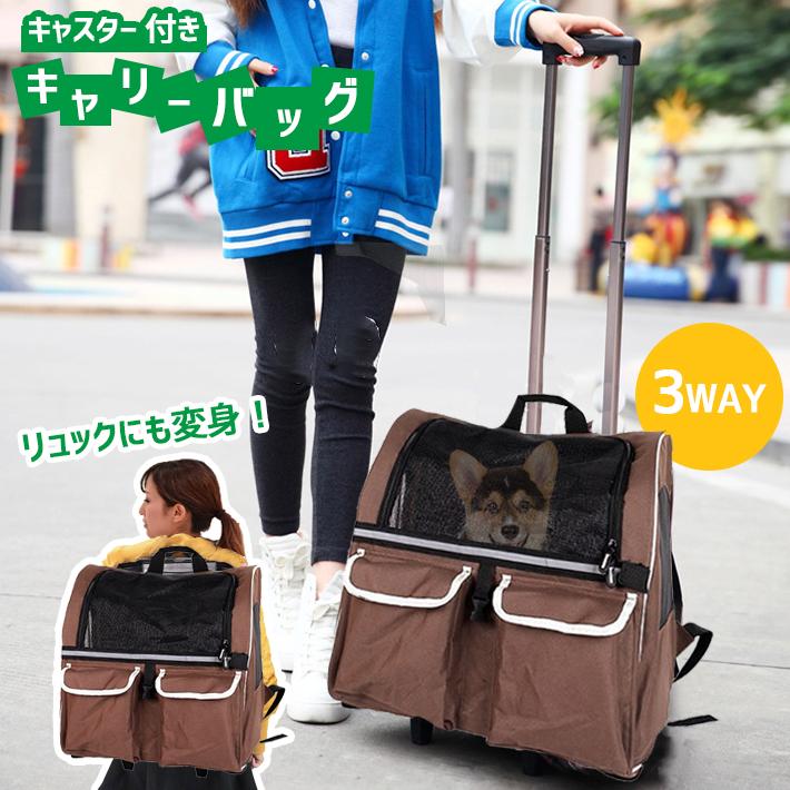 場合に応じて使い分け♪収納時は折りたたみも可能 ペット用 キャスター付き キャリーバッグ <リュックや手提げバッグにもなる3WAY> 犬 猫 奥行30cm×横幅43cm×高さ46cm(最大106cm)