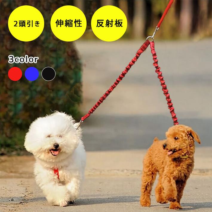 2頭一緒にお散歩に 普段のリードに装着可能 ダブルリード 延長用 犬 2頭引き 反射板付き 在庫あり 伸縮性 タイプ 全3色 デュアル 普段のリードに装着 誕生日プレゼント