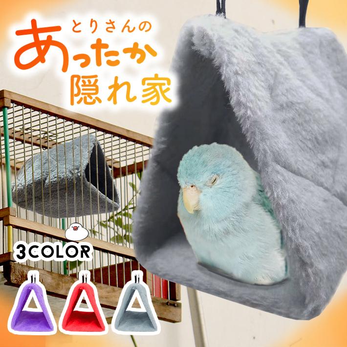 とりさんの暖か隠れ家に バードテント 鳥用 ハンモック 全3色 吊りベッド テレビで話題 三角ベッド ペット用品 市販 寝床 インコ ケージ とり あたたかい 鳥かご もこもこ