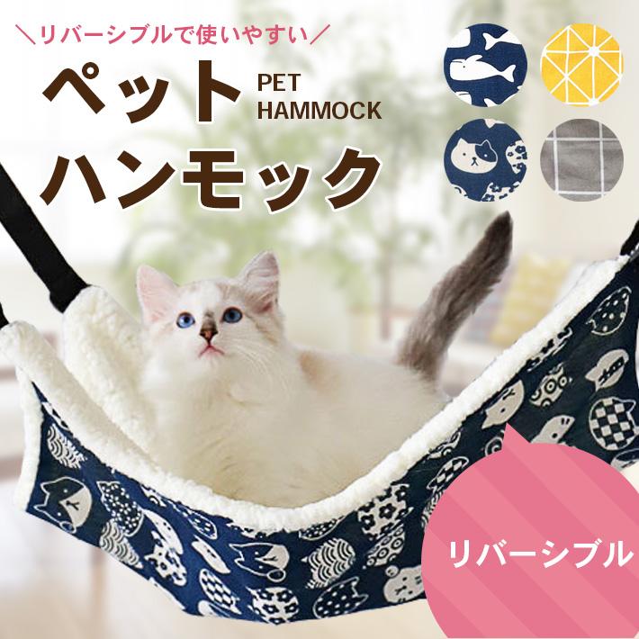 リバーシブルで年間通して使用可能 ペット ハンモック 猫 Lサイズ 全4種 柄物 兼用 夏 ※ラッピング ※ ベッド 冬 リバーシブル 売却 キャットハンモック ペット用