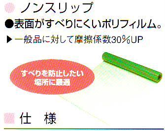 ノンスリップポリエチレンシート(0.03mm厚×1.8m幅)5本