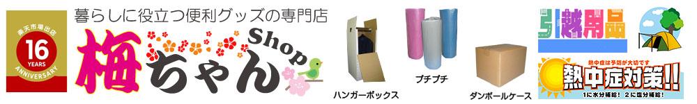 梅ちゃんshop:梱包資材をメインにそれに関連する商品を取り扱っております!