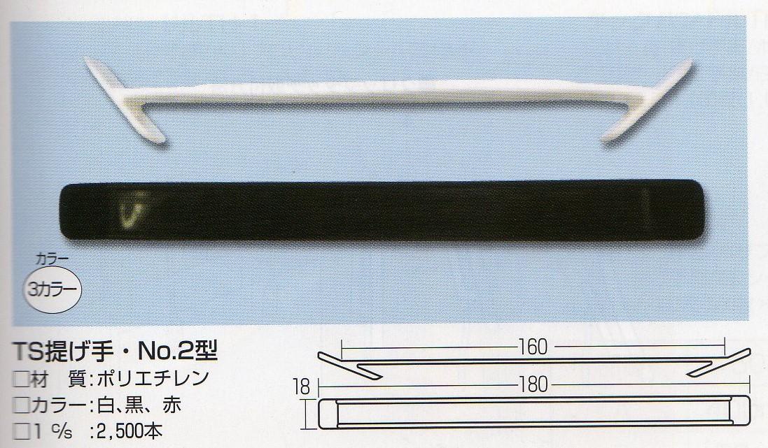 TS提げ手 NO.2型