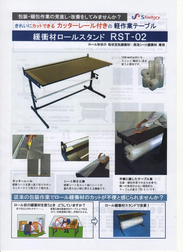 緩衝材カッティングロールスタンド(軽作業テーブル)
