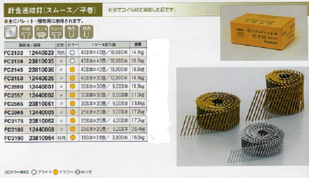 針金連結釘(スムース/平巻) FC3175