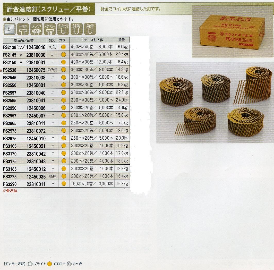 針金連結釘(スクリュー/平巻) FS2550