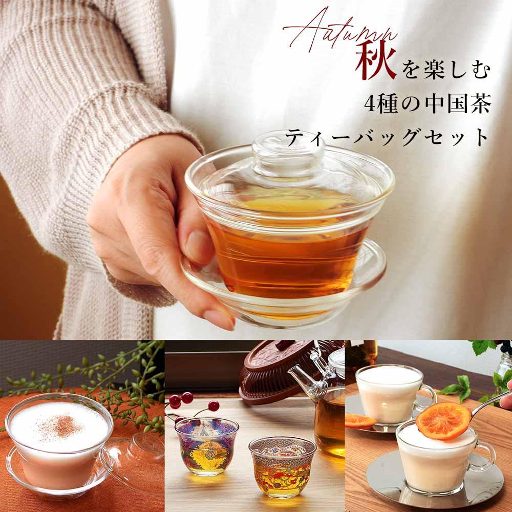 秋向きのじんわりとした味わいの茶葉を集めました ミルクラテにも セール品 今だけオレンジスライス付き 秋を楽しむ4種の中国茶 台湾茶 大規模セール ティーバッグセット メール便 ミルクティー 烏龍茶 送料無料 ほうじ茶ラテ風 ウーロン茶 アレンジ