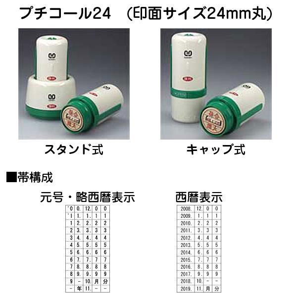 サンビー プチコール24 日付入りネーム印 印面サイズ 24mm丸 別製品
