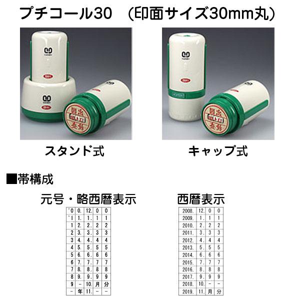 サンビー プチコール30 日付入りネーム印 印面サイズ 30mm丸 別製品
