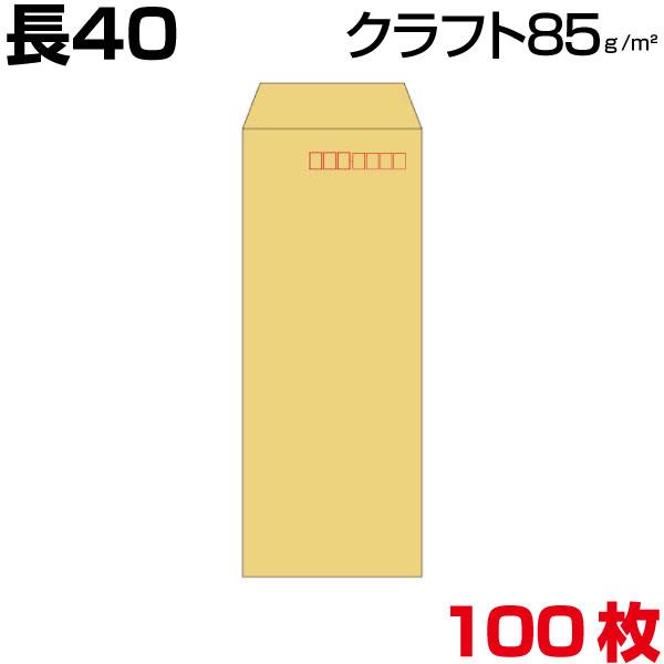 封筒 長40 茶封筒 サイズ90×225mm 特売 A4判横四つ折り が入る封筒 定形 長40封筒 クラフト 100枚 限定価格セール A4判4つ折 長形40号 茶 厚さ85g