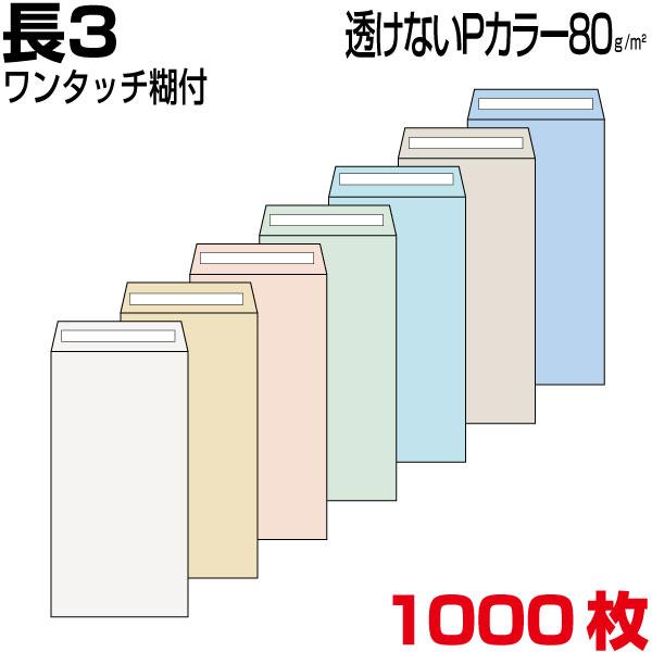 封筒 長3 長3封筒 透けない封筒 見えない封筒 パステルカラー 7色有 厚さ80g 郵便番号枠なし 両面テープ付き 1000枚