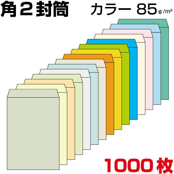 【送料無料】封筒 角2 a4 角2封筒 角形2号封筒 カラー封筒 カラー 厚さ85g サイズ240×332mm 1000枚