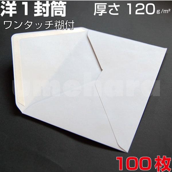 挨拶状や案内状に最適な封筒 ベロ部分に両面テープが付いています 封筒 洋1 洋形封筒 ケント 白 ホワイト スラット テープ付 ワンタッチ糊付 厚さ120g/m2 サイズ120×176mm 郵便番号枠あり/なし 100枚