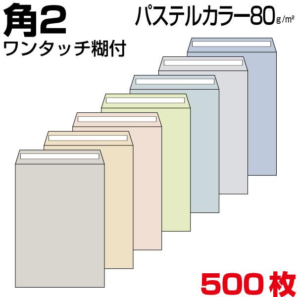 封筒 角2 角2封筒 角形2号封筒 カラー パステルカラー 7色有 厚さ100g 500枚/1箱 テープ付